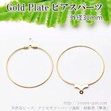 フープピアスパーツ30mm USA GoldPlate 2本入/20本入(100712192)