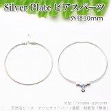 米国製SilverPlateピアスパーツ金具/フープ型ピアス30mm/2本入〜(100713205)