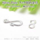 米国製SilverPlate  留め金具パーツ/S字型引き輪フック15.5mm 輪10.5mm(100719079)