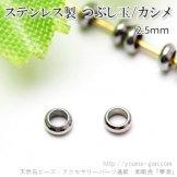 ステンレス製エンドパーツ/つぶし玉・かしめ玉パーツ2.5mm 10粒入から販売(100847370)