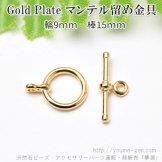 米国製Gold Plate  留め金具パーツ/マンテル留め金具9mm棒15mm(100848908)