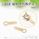 米国製14KGF 留め金具・エンドパーツ/板ダルマ8mm(100850831)