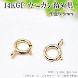 イタリア製 14KGFカニカン留め金具/ゴールドフィールド5.5mm(100852128)
