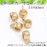 24KGPシャンパンゴールド カン付きロンデルつなぎパーツ(100854277)