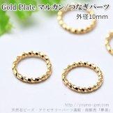 米国製GoldPlateツイストリングクローズ・マルカンクローズ 外径10mm線径1.0mm(100964622)