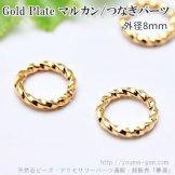 GoldPlateマルカン・つなぎパーツ/ツイストデザイン外径8mm線径1.0mm(100964743)