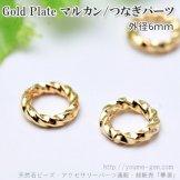 GoldPlateマルカン・つなぎパーツ/ツイストデザイン外径6mm線径1.0mm(100965266)