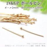 18KGPボールピン/全長22mm 線径0.7mm ボール2mm/4本から(100966887)