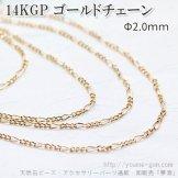 14KGPシャンパンゴールドキヘイフィガロチェーン2.0mm(ロング1×ショート3)クローズリング/50cmから切売り(101093675)