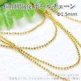 GoldPlate 高品質ゴールドミラーカットボールチェーン1.5mm/50cmから切売り(101095284)