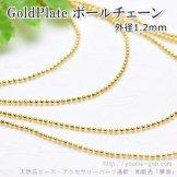 GoldPlate ボールチェーン1.2mm/50cmから切売り(101095320)
