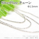 SilverPlate ボールチェーンΦ1.5mm/50cmから切売り(101181924)