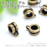 カン付きロンデルパーツ/シンプルラインデザイン9.5×7mm/アンティークゴール(101597497)