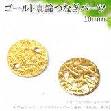 二つ穴コイン型ジョイントつなぎチャームパーツ/唐草模様サークルモチーフ ゴールド真鍮10mm(102419820)