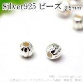 Silver925ビーズ スジ入りラウンド3.5mm(102426162)
