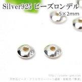 Silver925ビーズ スペーサー ロンデルパーツ/UFO型シンプル5mm(102427112)