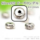 Silver925カレンシルバ—ビーズ スペ—サー ロンデルパーツ4×2mm/SV925刻印有り(102428424)