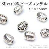 Silver925カレンシルバービーズ ロンデルパーツ 筒型4.5×3.5mm(102428809)
