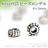 Silver925カレンシルバービーズ ロンデルパーツ4×2mm(102429209)