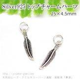 Silver925クローズマルカン付 トップチャームパーツ/ウイングモチーフ25×4.5mm(102491377)