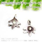 Silver925カレンシルバー/カン付 トップチャームパーツ/ビー玉乗せたリーフ13.5×11mm(102491797)
