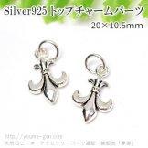 Silver925百合の紋章モチーフペンダントトップチャーム20×10.5mm(102492112)
