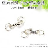 Silver925留め金S型フックパーツ・ヒキワ輪セット/クローズマルカン付き(102638755)