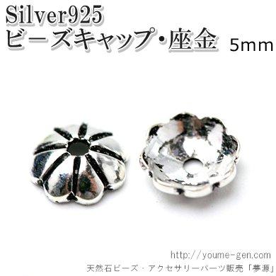 Silver925ビーズ 座金 キャップ 花座 菊座5mm(102639519)