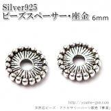 Silver925ロンデルビーズ スペーサー 座金 花座 座金6mm(102640033)