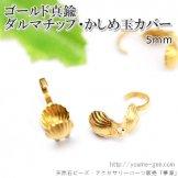 ゴールド真鍮 かしめ玉カバー・つぶし玉カバー・クリンプカバー・ダルマチップ/シェルモチーフ5mm/2個入から(102642563)