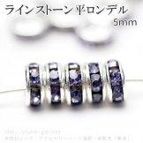 在庫処分!A5-Purple シルバー枠×パープルラインストーン平型ロンデル5mm 2個入30円 (102677666)