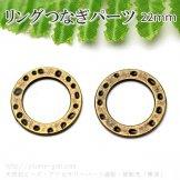 メタルリングパーツ/手打ち風クボミデザイン22mm/金古美(アンティークゴールド) 2個入から(102834592)