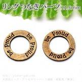メタルリングパーツ/両面メッセージデザイン21.5mm/金古美(アンティークゴールド) 2個入から(102834641)