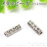 メタルビーズパーツ/刻印装飾ロングチューブビーズ10×2.5mm/銀古美 10個入から(103197390)