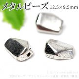 メタルビーズ/ランダム多面カットビーズ12.5×9.5mm/銀古美 2個入より (103202350)