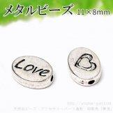 メタルビーズ・ロンデルパーツ/LOVE&ハートオーバル11×8mm/銀古美(103204815)