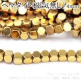 ヘマタイト(磁気無し)12面カットビーズ 4mm ゴールド仕上げ 10粒/100粒【103315899】