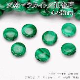 マラカイト(孔雀石)コインビーズ 外径8mm×厚み4mm 穴径1mm 1粒/10粒入(105120293)