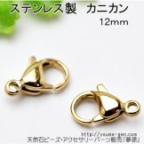 ステンレス×ゴールド仕上げ カニカン 留め金具 12mm 1個/10個入(105992861)