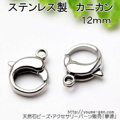 ステンレス カニカン引き輪留め金具 丸いタイプ12mm (105995005)