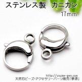 ステンレス製 カニカン引き輪留め金具 丸タイプ17mm/1個から (105995457)