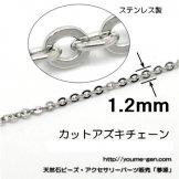サージカルステンレス316L カットアズキチェーン1.2mm(実寸1.0mm)/50cmより切売(105997493)
