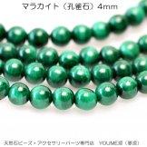 マラカイト(孔雀石) 4mm 穴径0.8mm AAA 10粒/50粒入り連(106480872)