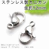 サージカルステンレス316L ヒキワ・カニカン留め金具パーツ12mm(106490883)
