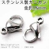 ステンレス 留め金具パーツ/カニカン・ヒキワ15mm(106491480 )