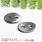ステンレス二つ穴留め金具ボタンパーツ【Cタイプ】12×14穴径3mm(106560761)
