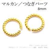 アクセサリーつなぎパーツ/ツイストデザインマルカンオープンリング(Cカン)8mm/ゴールド 2個入から(106747970)