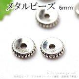 メタルビーズ・ロンデルパーツ/ビーズスペーサー6mm/銀古美 10個入から(106753953)