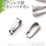 ステンレス トップつなぎパーツ/Aカン・バチカンパーツ7×2mm(106878360)