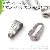 ステンレス製 トップつなぎパーツ/Aカン・バチカンパーツ9×3.5mm(106883455)